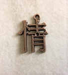 20mm Chinese Character – Pewter with Antique Copper – 1 pc.